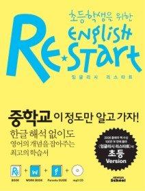 잉글리쉬 리스타트 English Re-start