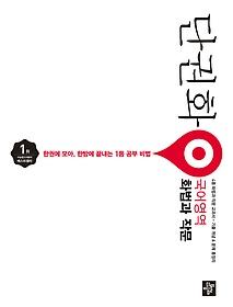 단권화 국어영역 화법과 작문 (2019년용)