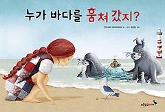 누가 바다를 훔쳐갔지?