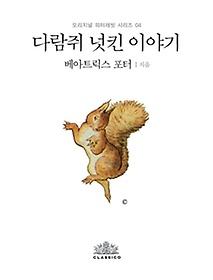 다람쥐 넛킨 이야기 (한글판)