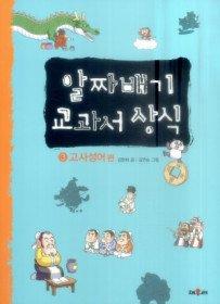 알짜배기 교과서 상식 3 - 고사성어편