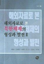 해외자료로 본 북한체제의 형성과 발전 2