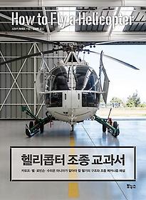헬리콥터 조종 교과서