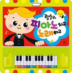 랄랄라 피아노 치고 노래하고 + 피아노