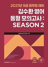 2021 김수환 영어 동형 모의고사 SEASON 2
