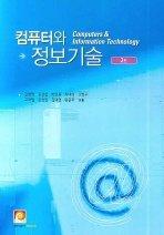 컴퓨터와 정보기술 (2판)