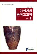 21세기의 한국고고학 1