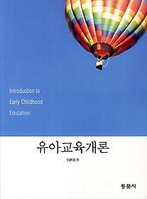 유아교육개론 =Introduction to early childhood education