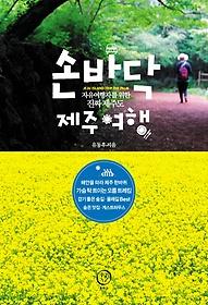 손바닥 제주여행 = Jeju island trip the palm : 자유여행자를 위한 진짜 제주도