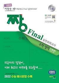 짱 Final 실전모의고사 수학 영역 (2021)