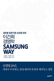 삼성 웨이 SAMSUNG WAY