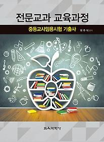 """<font title=""""전문교과 교육과정 중등교사임용시험 기출사 (2014)"""">전문교과 교육과정 중등교사임용시험 기출...</font>"""