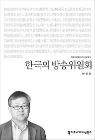 한국의 방송위원회