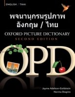 """<font title=""""Oxford Picture Dictionary: English/Thai (Paperback/ 2nd Ed.) """">Oxford Picture Dictionary: English/Thai ...</font>"""