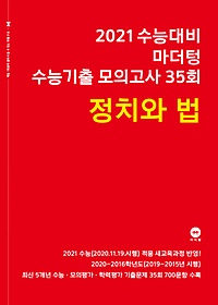 "<font title=""2021 수능대비 수능기출 모의고사 35회 정치와 법 (2020)"">2021 수능대비 수능기출 모의고사 35회 정...</font>"