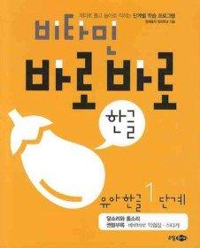 비타민 바로바로 한글 유아 한글 세트 총 8권