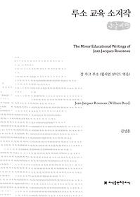 루소 교육 소저작 (큰글씨책)