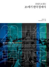 20세기 한국경제사