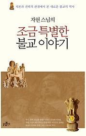 자현 스님의 조금 특별한 불교 이야기