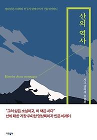 산의 역사