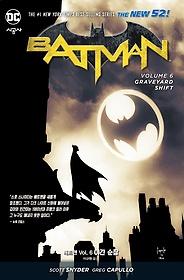 배트맨 Vol. 6 - 야간 순찰