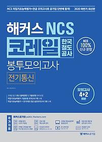 "<font title=""2020 하반기 해커스 NCS 코레일 한국철도공사 봉투모의고사 - 전기통신"">2020 하반기 해커스 NCS 코레일 한국철도공...</font>"
