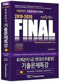 2019 FINAL 회계관리1급 - 기출문제특강