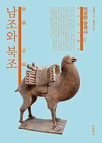 이중톈 중국사 12 - 남조와 북조