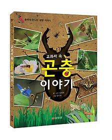 교과서 속 곤충 이야기