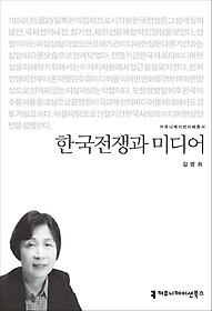 한국전쟁과 미디어