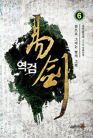 역검(易劍) 6