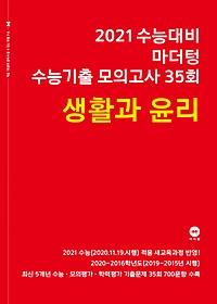"""<font title=""""2021 수능대비 수능기출 모의고사 35회 생활과 윤리 (2020)"""">2021 수능대비 수능기출 모의고사 35회 생...</font>"""