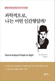 """<font title=""""과학적으로, 나는 어떤 인간형일까? (큰글자책)"""">과학적으로, 나는 어떤 인간형일까? (큰글...</font>"""
