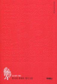 한국과 세계의 명시 133 (빨간색)