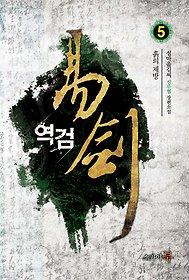 역검(易劍) 5