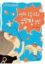 생쥐 초등학교 우당탕 3반 (생활안전)