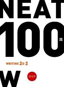 NEAT 100제 Writing 2급 2