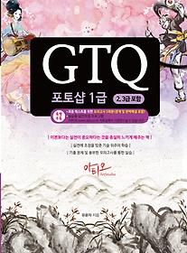 GTQ 포토샵 1급 (2016)