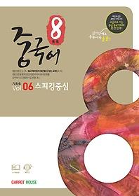 팔선생 중국어 Vol.6 스피킹중심