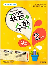 표준수학 플러스 2학년 (2017/ 9월호)