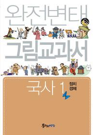 완전변태 국사 1 그림교과서