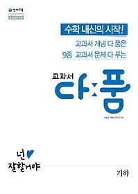 교과서 다품 고등 수학 기하 (2021년용)