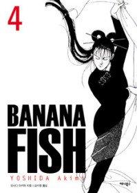바나나 피시 BANANA FISH 4