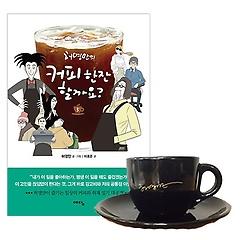 "<font title=""커피한잔 할까요? 5+블랙 허영만 에스프레소 잔 세트(1P) 패키지"">커피한잔 할까요? 5+블랙 허영만 에스프레...</font>"