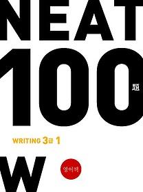 NEAT 100제 Writing 3급 1
