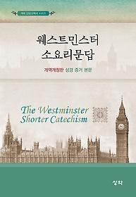 웨스트민스터 소요리문답 - 개역개정판