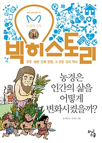 "<font title=""빅히스토리 12 - 농경은 인간의 삶을 어떻게 변화시켰을까?"">빅히스토리 12 - 농경은 인간의 삶을 어떻...</font>"