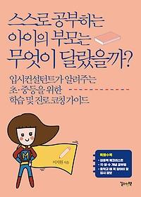 """<font title=""""스스로 공부하는 아이의 부모는 무엇이 달랐을까?"""">스스로 공부하는 아이의 부모는 무엇이 달...</font>"""