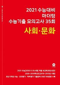 "<font title=""2021 수능대비 수능기출 모의고사 35회 사회 문화 (2020)"">2021 수능대비 수능기출 모의고사 35회 사...</font>"
