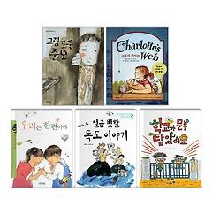 3~4학년 추천도서 5권 세트 (전5권)